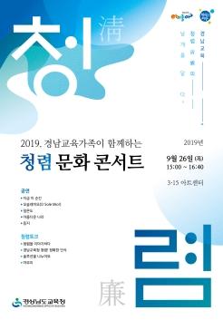 2019년 경남교육 청렴 문화 콘서트 포스터